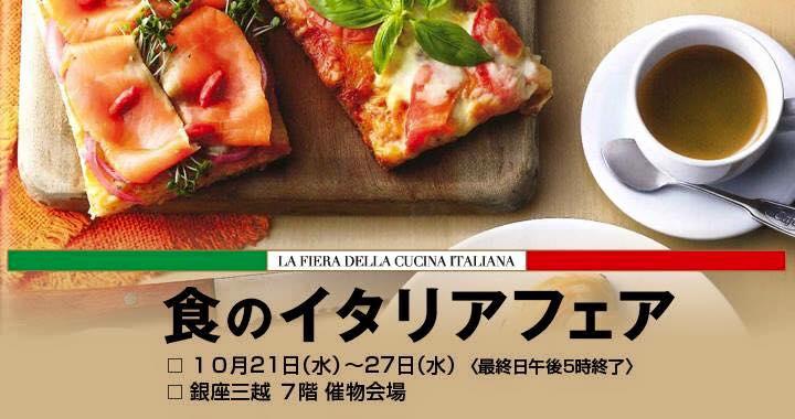 Ginza Mitsukoshi Italian Foods Fair: La Fiera Della Cucina Italiana ...