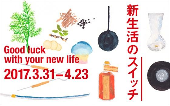 MUJI_web_banner0221