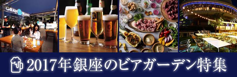 web_beergarden