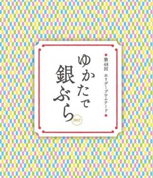 2017_YukatadeGinbura_CS6