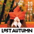 loft_autumn_0728_ol