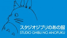 ghibli-anofuku_logo_170824