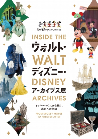 Walt Disney Archives Exhibition To Treasures Of Disney S Dream And