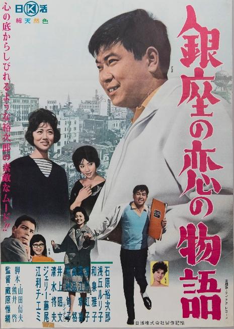 〈銀座の恋の物語〉ポスター (写真提供・日活)