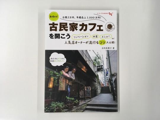 『古民家カフェを開こう 』(KADOKAWA、2016年)