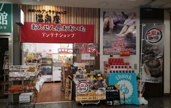 有楽町東京交通会館「おおいたアンテナショップ温泉座」