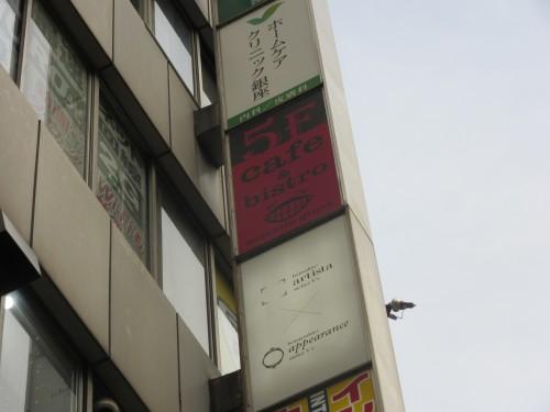 銀座の路地裏ビル5階にある「アメニテギンザ」