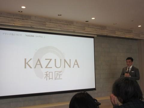 ブランド名は「TAKUMI」。和の「匠(たくみ)」の心を込めたという。